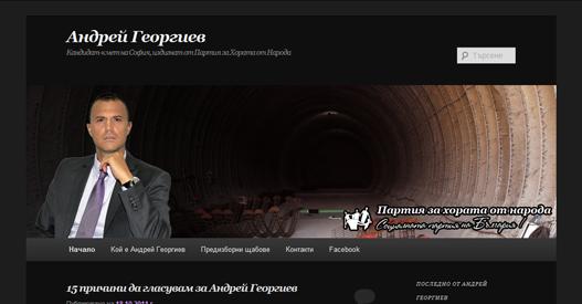 Уеб сайт на кампанийния сайт на Андрей Георгиев