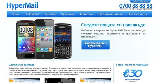 Уеб сайт на HyperMail – корпоративен мейл клиент (дизайн)