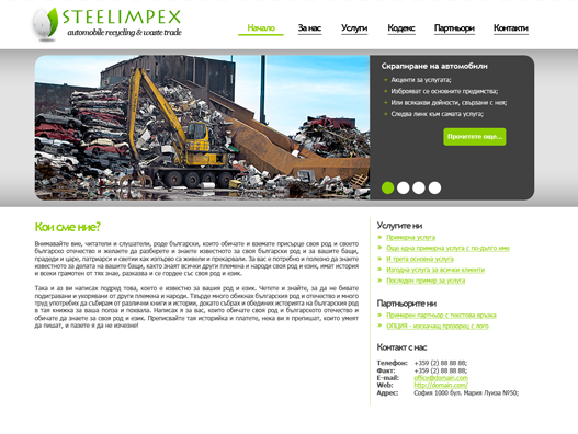 Уеб сайт на Стийлимпекс АД