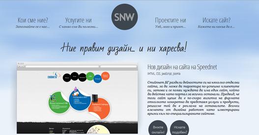 Оптимизация за сайта на Speednet уеб дизайн