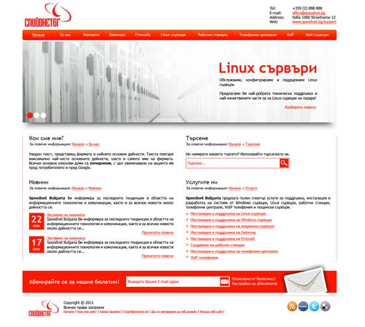 Уеб сайт на Спийднет Съпорт