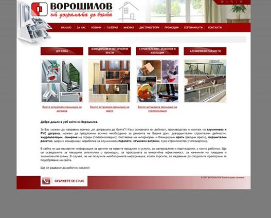 Мигриране на сайта на Ворошилов към Joomla