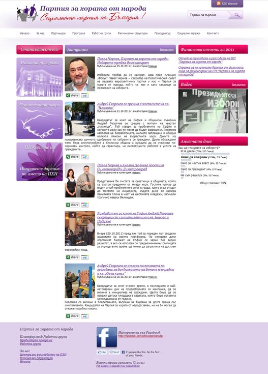 Уеб сайт на ПП За Хората от Народа